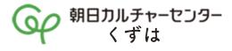 banner_asahi_kuzuha.png